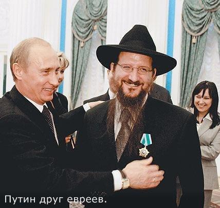А Путин Берл Лазару из Хабад Мафии высокие ордена раздает, да и обнимает так, как друга своего