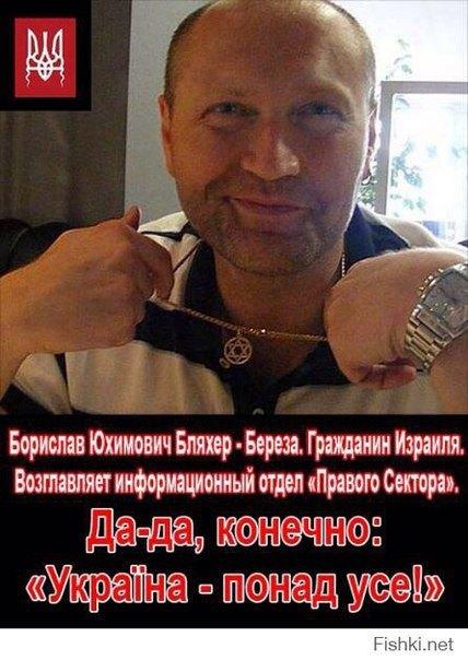 Борислав Юхимович Береза (настоящая фамилия - Бляхер), уголовник, депутат, гражданин Израиля, человек N2 в «Правом секторе»
