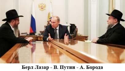 Путин с его главными консультантами Хабада