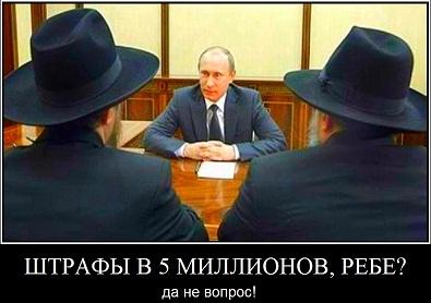 Путин и жиды, предлагающие штрафовать всех, кто стоит против зла и открывает против него рот