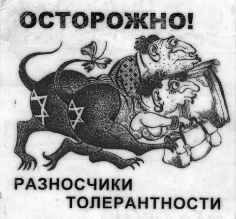 Разносчики «толерантности»