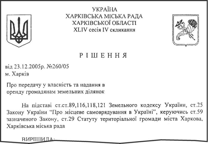Решение XLIV сессии Харьковского городского совета IV созыва  «Про передачу в собственность и предоставление в аренду гражданам земельных участков»