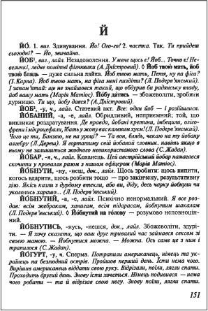 «Словарь» «современного украинского сленга», стр. 151