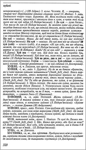«Словарь» «современного украинского сленга», стр. 320