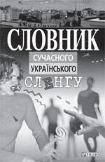 Обложка «Словаря» «современного украинского сленга»