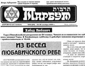 ''Тарбут' (№23, 16-30 ноября 1998г.).
