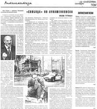 Газета 'Еврейский обозреватель' (7/26, апрель 2002г.). 'Дежурным антисемитом' оказался Президент Белоруссии Александр Лукашенко