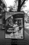 Как видите, в Одессе Хабад уже не видит никакой угрозы