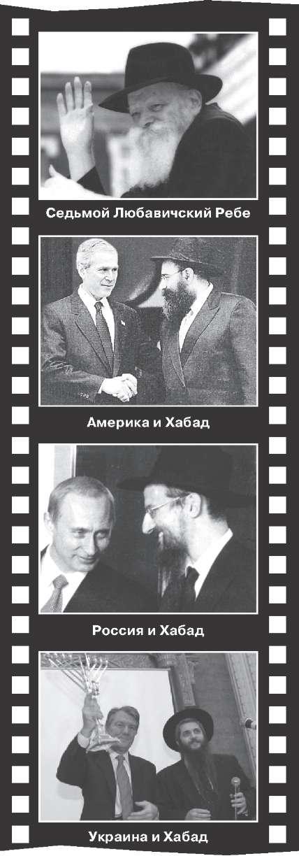 Любавичский Ребе Менахем Мендель Шнеерсон и члены Хабада с мировыми лидерами