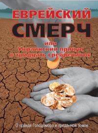Эдуард Ходос - ЕВРЕЙСКИЙ СМЕРЧ обложка