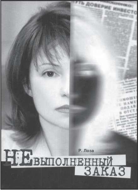 Обложка брошюры «Невыполненный заказ» (2002 г.)