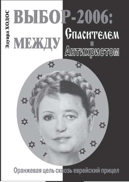 Обложка книги «Выбор-2006: между Спасителем и Антихристом