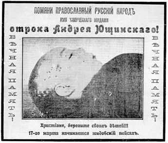 jewish ritual murders hellmut schramm