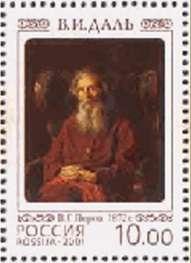 Почтовая марка выпуска 1872 г. посвященная В.И. Далю