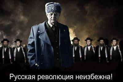 Полковник ВДВ Квачков на фоне улыбающихся СиоНацистских дегенератов-выродков сатанинских, возомнивших, что они имеют Россию в своем кармане