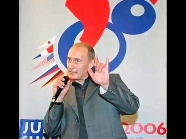 Путин показывает сатанинский знак рогов Мано Корнуто (Mano Cornuto)
