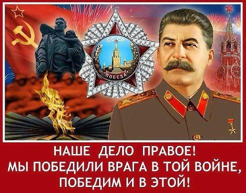 http://antimatrix.org/Convert/Books/Ivan_Kalashnik/blogs.mail.ru/img/Stalin_Nashe_Delo_Pravoye.jpg