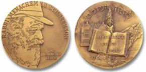 Золотая медаль конгресса США посвященная Хабад Любавическому ребе Менахему Менделю Шнеерсону