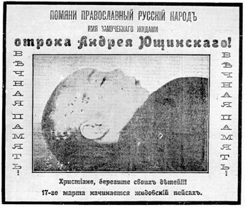 Death photo of Andrei Yustshinsky in Kiev