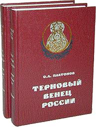 Олег Платонов - Загадка Сионских протоколов (обложка)