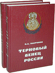 Oleg Platonov - The puzzle of the Protocols of the Learned Elders of Zion