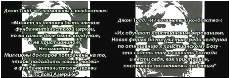 «Джон Тодд: Иллюминаты и колдовство»