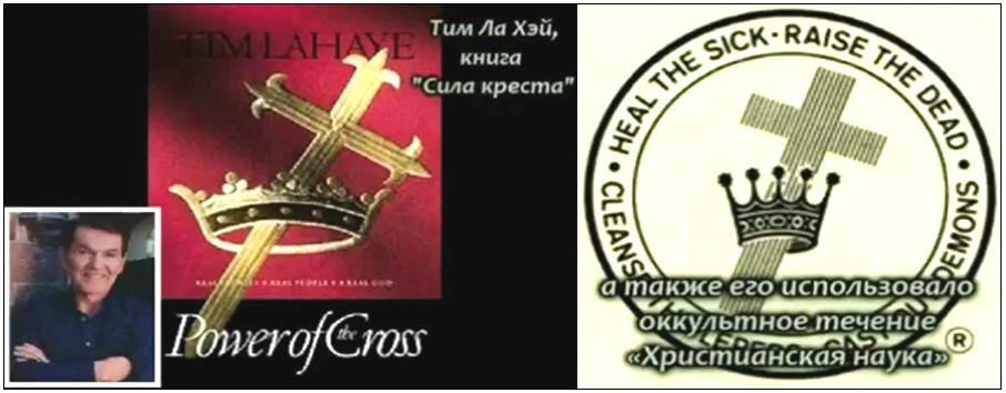"""Сила креста, также использованное в оккультном течении """"Христианская наука""""."""