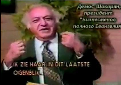 Демос Шакарян, призидент «Бизнесменов полного Евангелия»