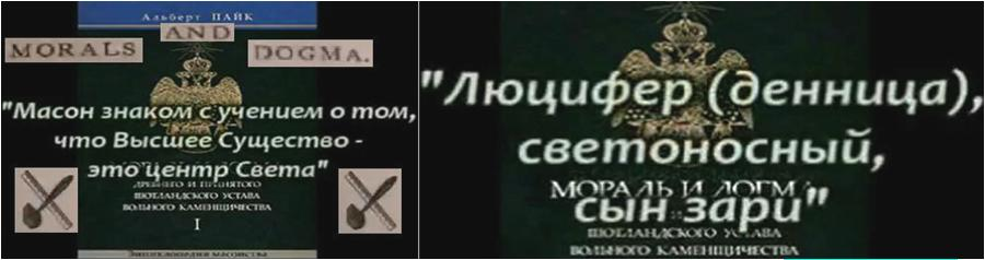 Альберт Пайк – самый знаменитый масон за всю историю. В 1871г. написал книгу «Мораль и Догма» – «Масонскую Библию»