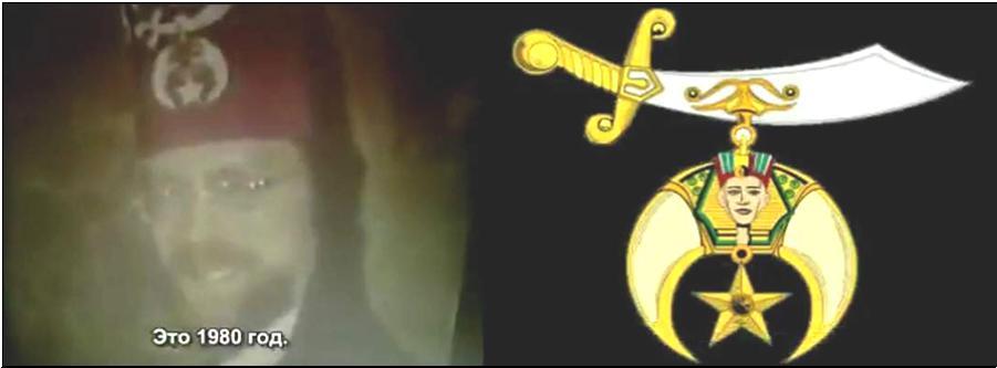 Шрайнер Билл Снэбелен в красной шапке-феске с символами ислама и Люцифера... Эмблема Шрайнеров на красной шапке-феске с символами ислама и Люцифера...