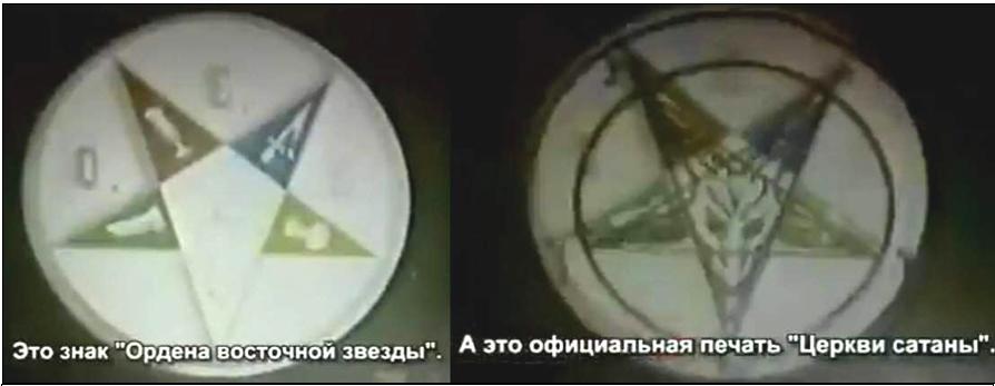Звезда «Ордена Восточной звезды» и печать «Церкви Сатаны»