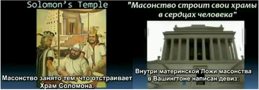 Масонство занято тем, что отстраивает храм Соломона.