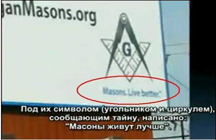 «Масоны живут лучше!»