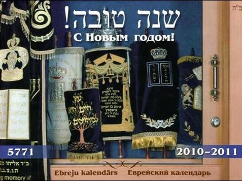 Арон акодеш (священное хранилище свитков Торы) – ковчег в Святая Святых Храма