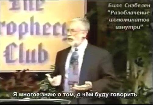 Билл Снэбелен: «Я многое знаю о том, о чём буду говорить»