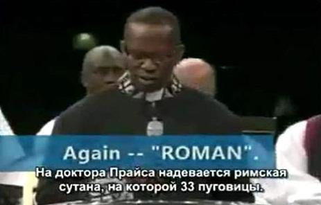 Протестантские церкви сплошь с масонской закваской – СУТАНА с 33-мя пуговицами.
