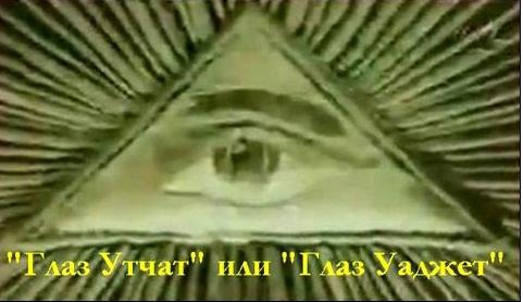 Это «Глаз Утчат» или «Глаз Уаджет»