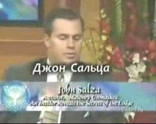 Джон Сальца – бывший масон 33 степени: «Клятвы Шрайнеров проводятся над Кораном во Имя Аллаха»