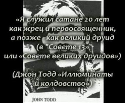 «Я служил Сатане 20 лет»