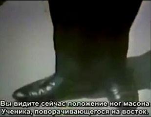 Положение ног масона ученика. Если вы на суде – вас обязаны оправдать