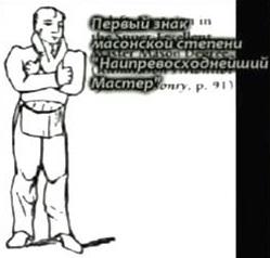 Масонская Поза-Знак... «Наипревосходнейший Мастер»