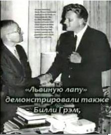 Встречаясь с американским президентом надо показывать масонский знак - символ Мастера – «Львиная лапа»
