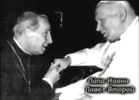 Римский папа Иоанн Поль II - масонское рукопожатие