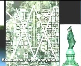 Вашингтон, округ Колумбия. Монументы и Обелиски, планировка и архитектура сплошь масонские.