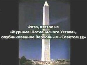 Это монумент Вашингтона. Самое высокое в мире масонское строение. В Америке самый Бигчлен.