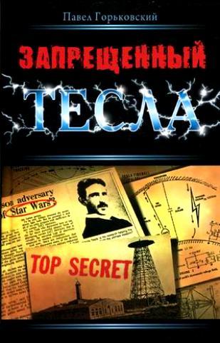 """Никола Тесла: """"Запрещенный Тесла"""" - обложка книги"""