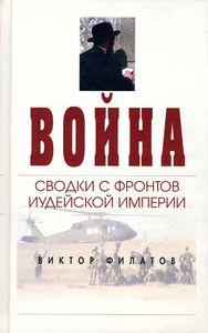 Филатов Виктор - Война: сводки с фронтов иудейской империи - обложка книги